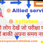 Allied Services syllabus