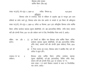 Junior Office Assistant Common Recruitment and Promotion (First Amendment) Rules, 2019