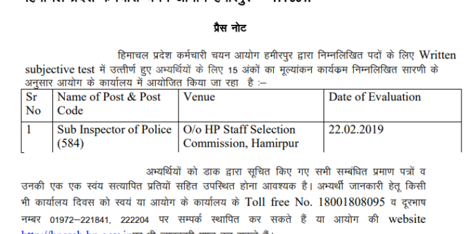 HPSSC Evaluation For the Post of Sub Inspector of police Post Code 584