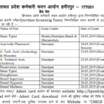 HPSSC written Screening Tests 24-03-2019 TO 28-03-2019 regarding fixation of written test for various post code (New) (UPDate: 28 Feb 2019)