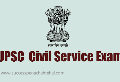 UPSC Civil Service Mains Exam Question Papers (Official pdf) 2019