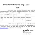 HPSSC Post code 674 shorthand and typing test schedule for the post of Steno Typist
