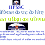 HPSSC POST CODE 587 result of written test for the post of Librarian (post code-587)
