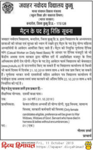 HP jobs Government and private jobs in various positions in Himachal