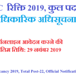 HRTC Vacancy 2019, Total Post-22, Official Notification