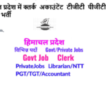 Recruitment of Clerk, Accountant, TGT, PGT in Himachal Pradesh