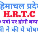 HRTC Recruitment 2020 Bumper recruitment for 1400 posts of various categories in Himachal Road Transport Corporation