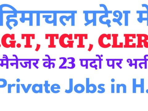 Himachal Pradesh Recruitment 2020, 23 Posts of Clerk, PGT, TGT, Marketing Manager