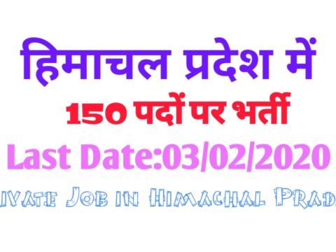 Himachal Pradesh will recruit 150 posts, interviews will be held from 31 January to 2 February 2020