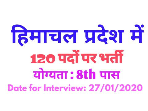 HP Recruitment 2020 of 120 posts for 8th pass youth in Himachal Pradesh, interviews will be done on this day