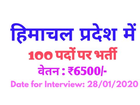 Himachal Pradesh Jobs 2020 will get job opportunity, interview to fill 100 posts on this day
