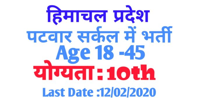 HP Revenue Department Recruitment 2020 Recruitment of Class IV posts in various Patwar circles of Himachal Pradesh