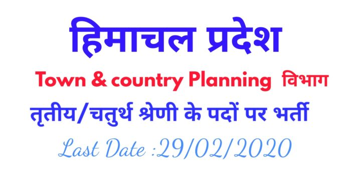 Town & Country Planing Department Himachal Pradesh Recruitment for Various Posts