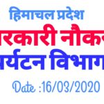 HPTDC Recruitment 2020