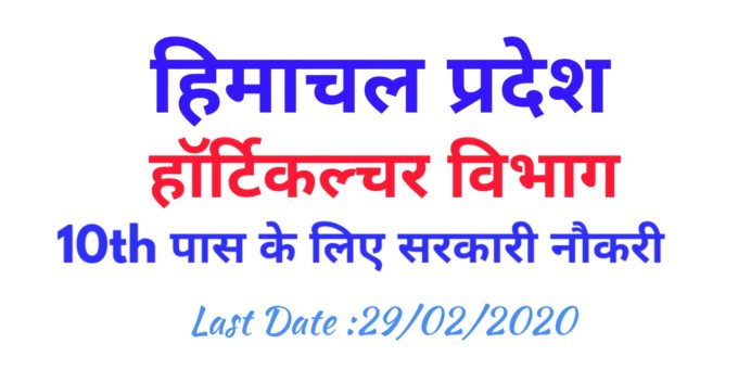 Himachal Pradesh Horticulture Department Recruitment for the post of Skilled Grafter