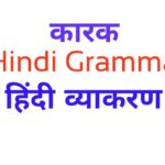 Hindi Grammar कारक