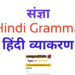 Hindi Grammar संज्ञा