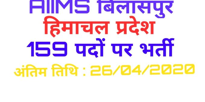 AIIMS Bilaspur Recruitment 2020 PGIMER Apply Online