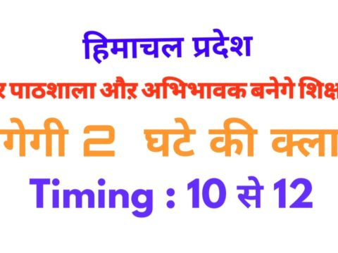 Himachal Pradesh Home school and parents will become teachers, two-hour classes will be taken