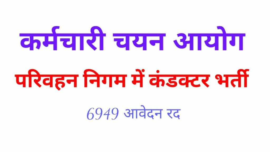 Himachal Pradesh Staff Selection Commission 6949 applications for conductor recruitment in Transport Corporation canceled