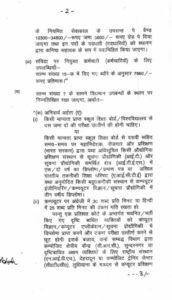 Junior Office Assistant Common Recruitment and Promotion (Amendment) Rules, OFFICIAL Notification