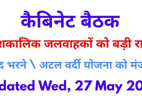 HP Cabinet Meeting Today in Hindi