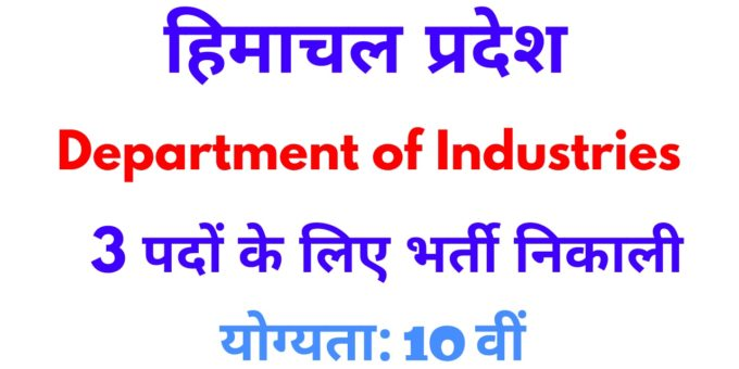 HP Govt Jobs 2020 Department of Industries Himachal Pradesh Recruitment 3 Posts