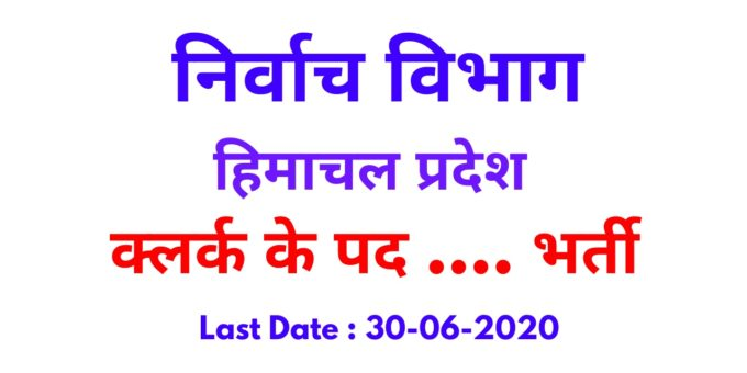 HP Govt Jobs 2020 Himachal Pradesh Election Commission Recruitment 2020