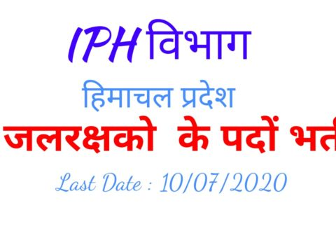 IPH Department Recruitment in the posts of Water guards in Himachal Pradesh