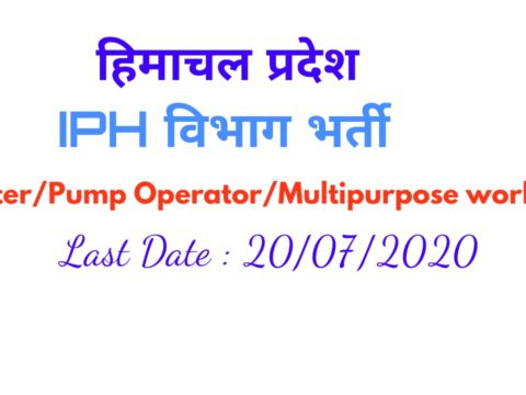 HP Govt Jobs for the Post of Para Pump Operator/Para Fitter/Multipurpose Workers in IPH Dpartment 2020