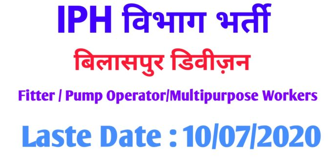 IPH Recruitment 2020 HP Recruitment of the posts of Para Fitter, Para Pump Operator and Multipurpose Workers