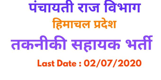 Himachal Pradesh Panchayati Raj Department Technical Assistant Recruitment 2020
