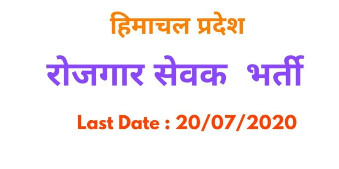 Gramin Rojgaar Sevak Recruitment 2020 HP