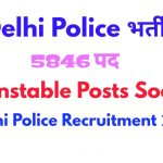Delhi Police Recruitment 2020 | Apply for 5846 Constable Posts Soon @delhipolice.nic.in