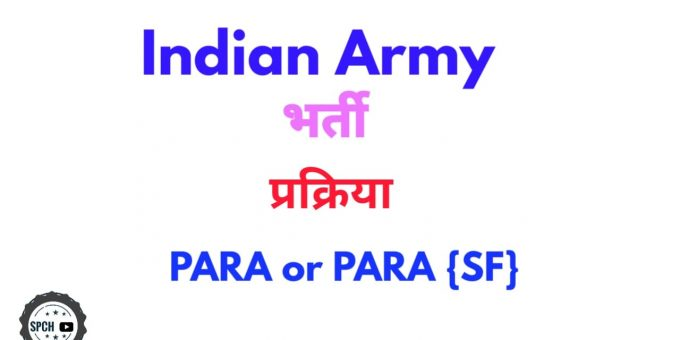 Indian Army RECRUITMENT PROCEDURE FOR PARA & PARA (SF)
