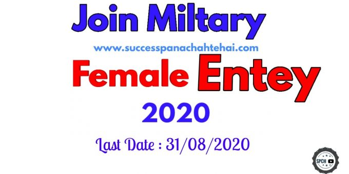 Indian Army Recruitment 2020 Women Military Police Apply Online for 99 Soldier GD Vacancy