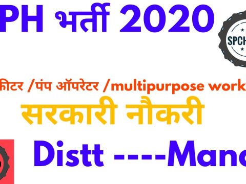 IPH Recruitment 2020 Padhar District Mandi पदों पर भर्ती