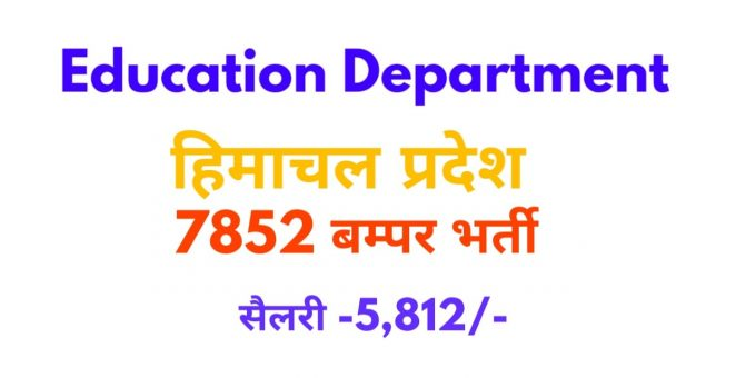HP Education Department Recruitment 2020 MTS