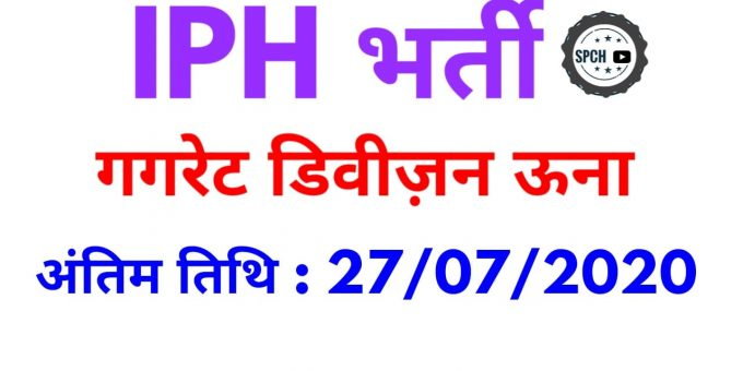 IPH Recruitment 2020 IPH Division Gagret District Una 20 पदों पर भर्ती