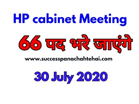 HP Cabinet Meeting in Hindi 30 july 2020