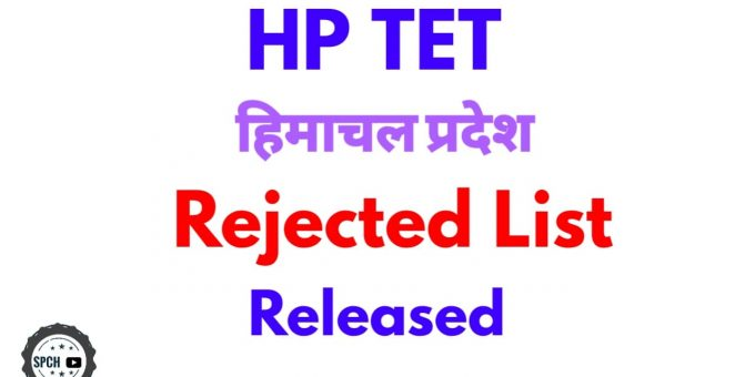HP TET Rejected List 2020 Download Here