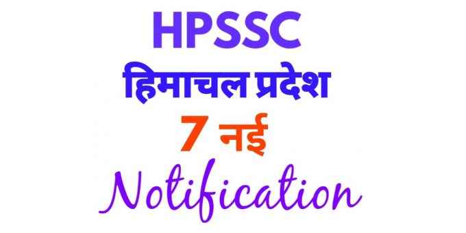 HPSSC 7 Latest Notification Rejected list various Post Download Here 2020