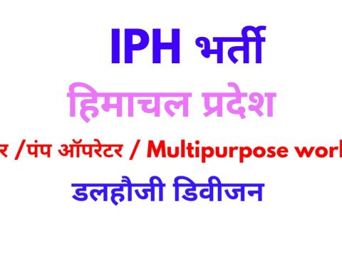 IPH Recruitment 2020 Para Fitter, Para Pump-Operator & Multipurpose workers