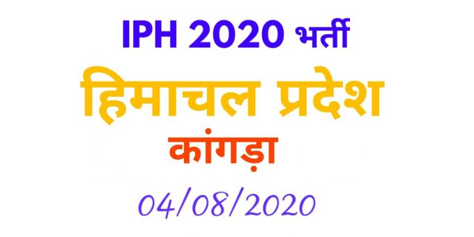IPH Recruitment 2020 Noorpur District Kangra