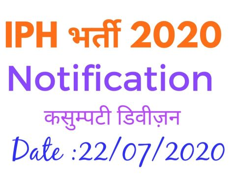 IPH Recruitment 2020 Kasumpti District in Shimla Himachal Pradesh