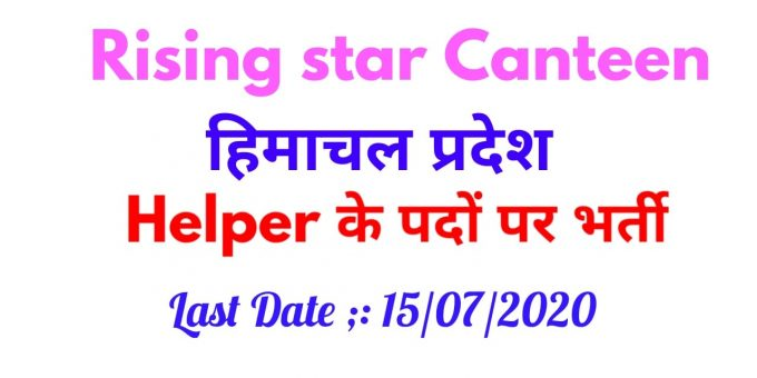 Himachal Rising Star Unit Run Canteen Recruitment 2020