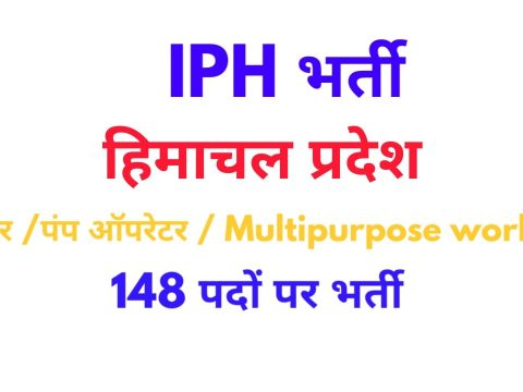 PH Recruitment 2020 HP IPH Department Recruitment 148 Posts Apply Now