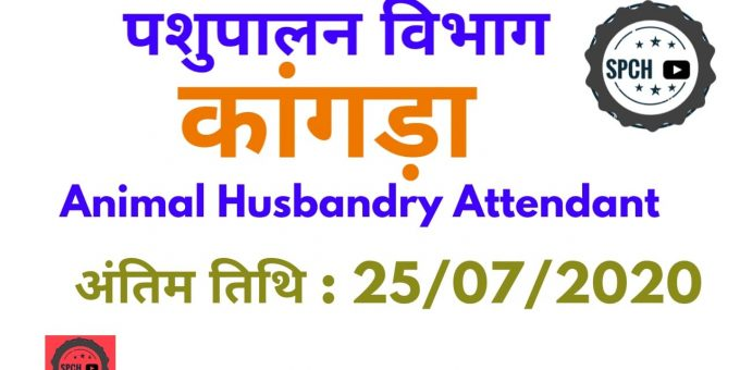 HP Animal Husbandry Department Recruitment 2020 Kangra 50 पदों पर भर्ती