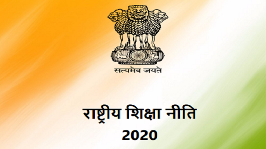 New Education Policy 2020 Download Pdf Here New Education Policy 2020