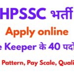 HPSSC 40 Posts of Assistant Store Keeper Exam Pattern, Qualification, Pay Scale Post Code 822